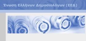 Ένωση Ελλήνων Δημοσιολόγων: Επιστημονική Εκδήλωση
