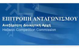 επιτροπή ανταγωνισμού1