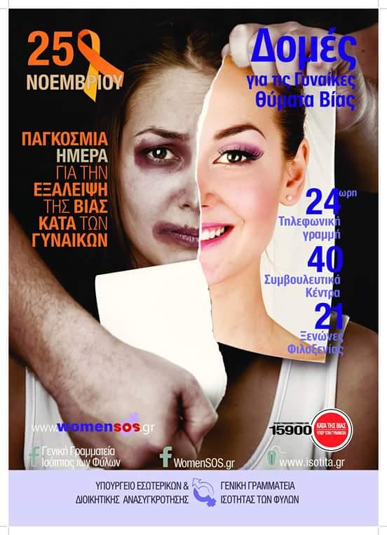 βία κατά γυναικών