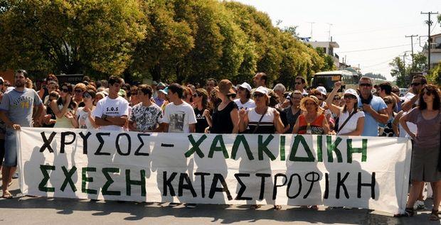 Κρατική ενίσχυση η παραχώρηση των μεταλλείων Κασσάνδρας στην Ελληνικός Χρυσός