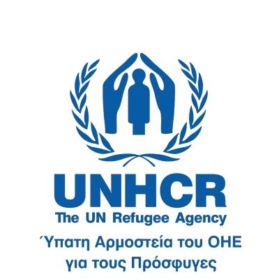 Εκπαιδευτικό Σεμινάριο «ΕΣΔΑ και Άσυλο»