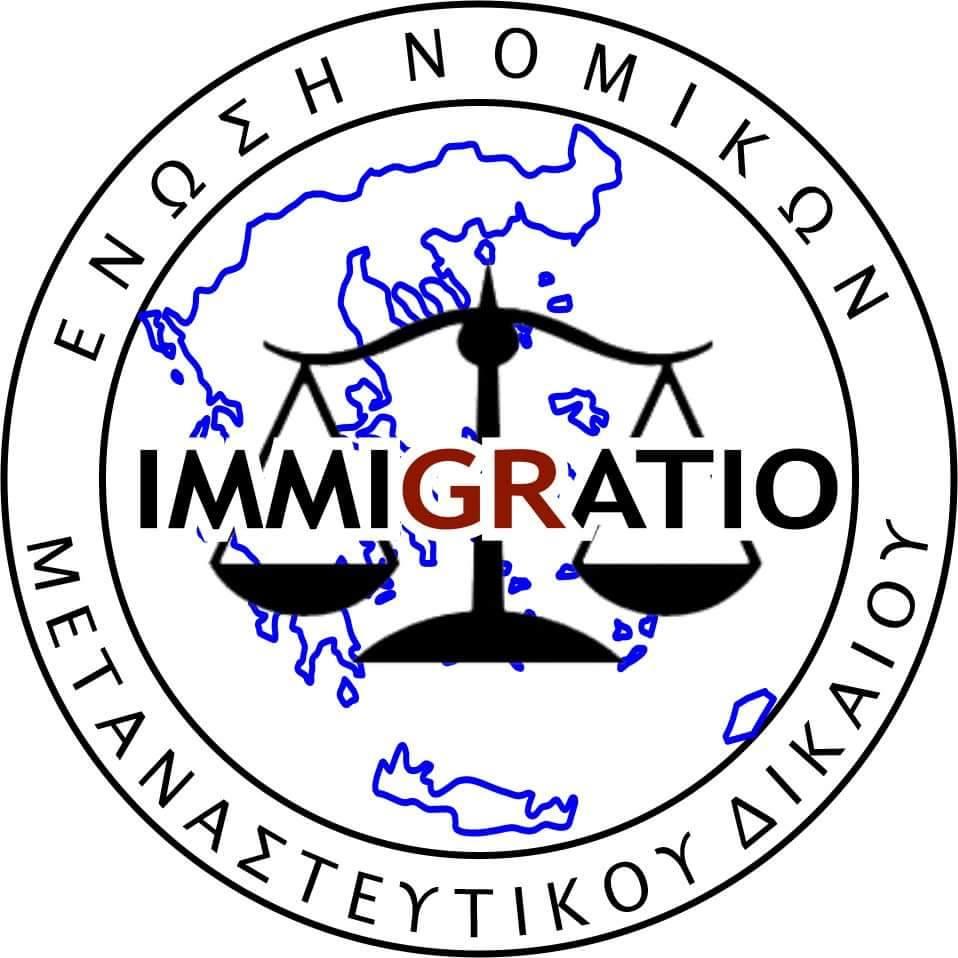 Η μεταναστευτική πολιτική στο επίκεντρο: επιστημονική εκδήλωση