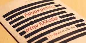 """Συνέδριο 17-19 Δεκεμβρίου 2015: """"Λογοκρισίες στην Ελλάδα"""""""