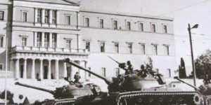 Ημερίδα για τις απολύσεις δικαστών κατά τη δικτατορία - οι δίκες στο ΣτΕ