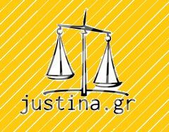 Εκδήλωση για το Δίκαιο Δημοσίων Συμβάσεων