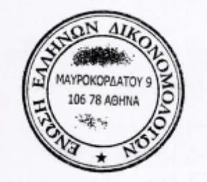 Ένωση Ελλήνων Δικονομολόγων: Εισηγήσεις Απριλίου-Μαΐου