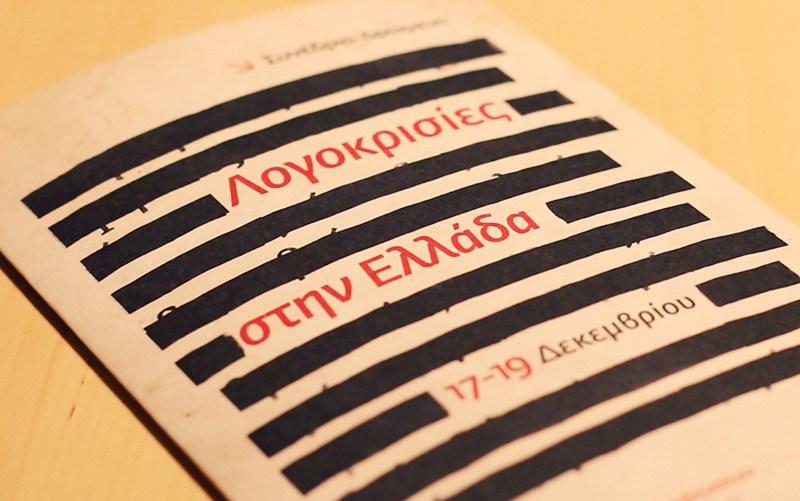 Συνέδριο 17-19 Δεκεμβρίου 2015: «Λογοκρισίες στην Ελλάδα»