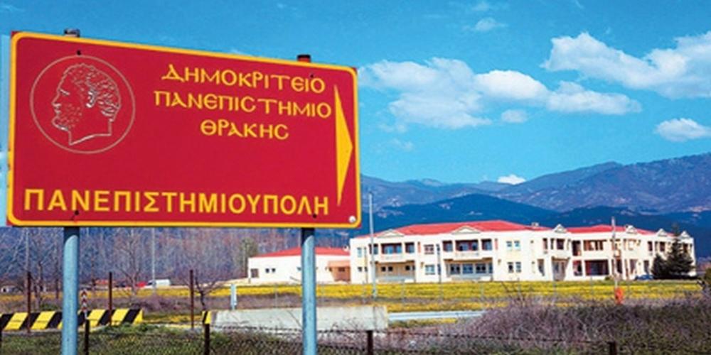 Νέα Νομική στην Πάτρα: αντιδρά το Δημοκρίτειο