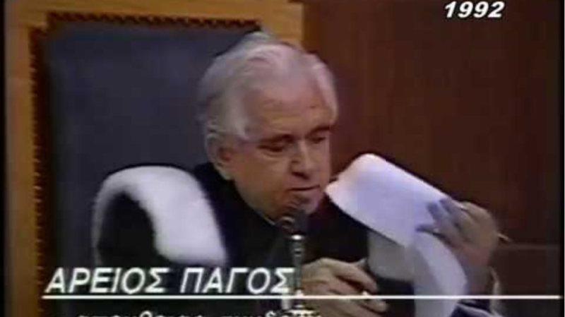 Εφυγε από τη ζωή ο Βασίλης Κόκκινος, πρώην πρόεδρος του Αρείου Πάγου